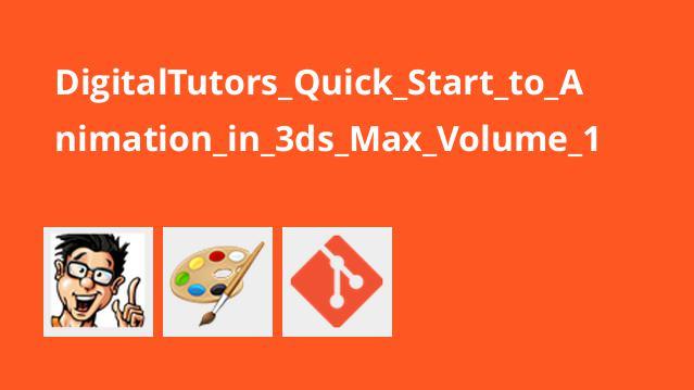 آموزش سریع ساخت انیمیشن در 3ds Max قسمت اول