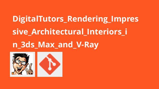 آموزش طراحی صحنه داخلی در 3ds Max و V-Ray