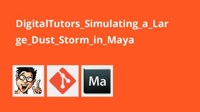 DigitalTutors Simulating a Large Dust Storm in Maya