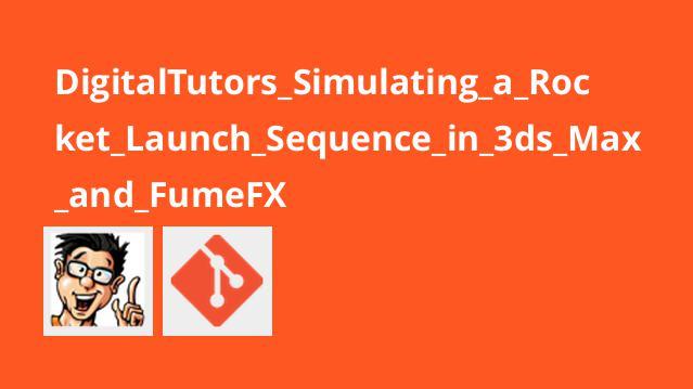 شبیه سازی پرتاب موشک در 3ds Max و FumeFX
