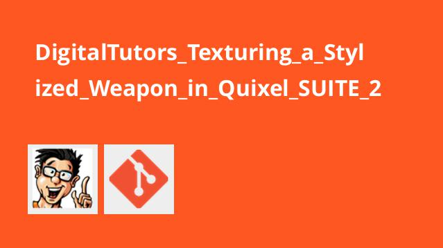 DigitalTutors Texturing a Stylized Weapon in Quixel SUITE 2