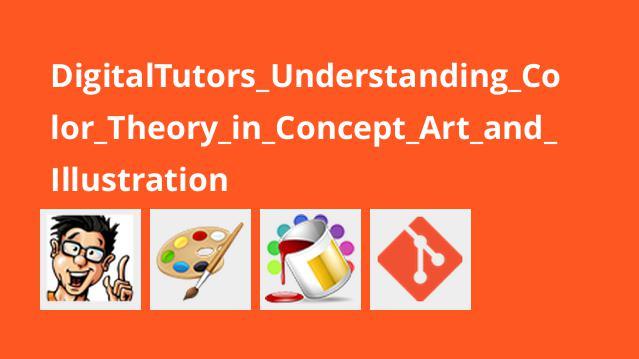 دوره Understanding Color Theory in Concept Art and Illustration