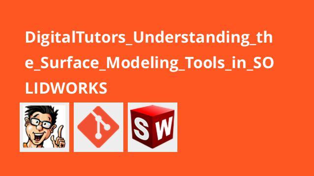 آشنایی با ابزارهای مدلسازی سطوح در SOLIDWORKS
