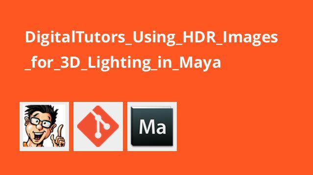 آموزش استفاده از عکس های HDR برای نورپردازی سه بعدی در Maya