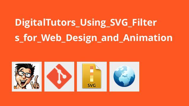 استفاده از فیلترهای SVG برای طراحی وب سایت و انیمیشن
