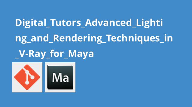 Digital_Tutors_Advanced_Lighting_and_Rendering_Techniques_in_V-Ray_for_Maya