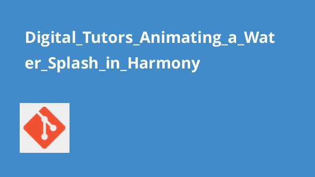 Digital_Tutors_Animating_a_Water_Splash_in_Harmony