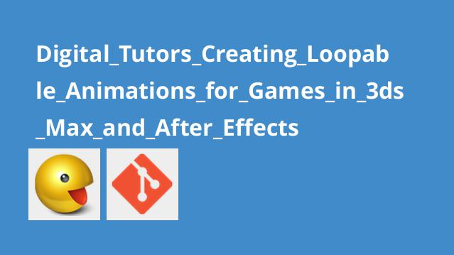 Digital_Tutors_Creating_Loopable_Animations_for_Games_in_3ds_Max_and_After_Effects
