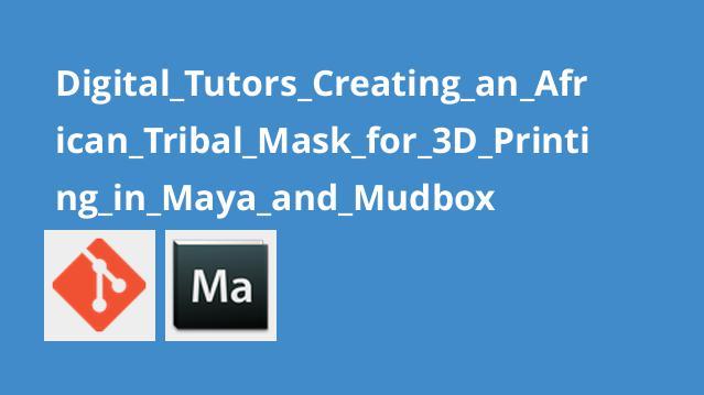 Digital_Tutors_Creating_an_African_Tribal_Mask_for_3D_Printing_in_Maya_and_Mudbox