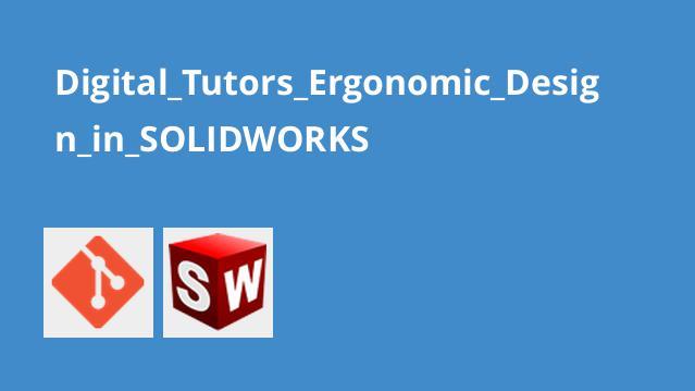 طراحی ارگونومیک در SOLIDWORKS