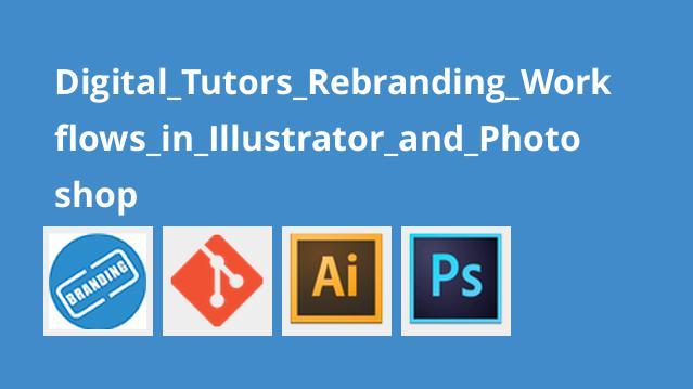 فرایند تغییر برند در Illustrator و Photoshop