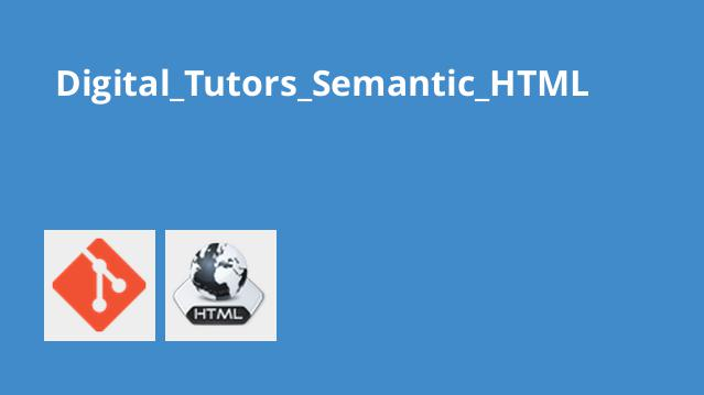 Digital_Tutors_Semantic_HTML