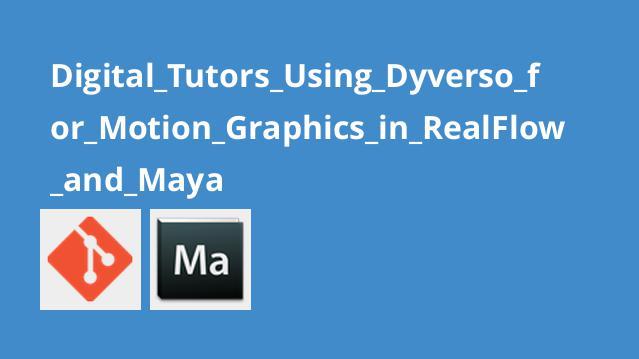 استفاده از Dyverso برای موشن گرافیک در RealFlow و Maya
