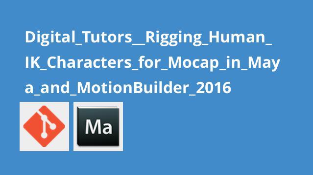شبیه سازی کاراکتر انسان برای Mocap در Maya و MotionBuilder 2016