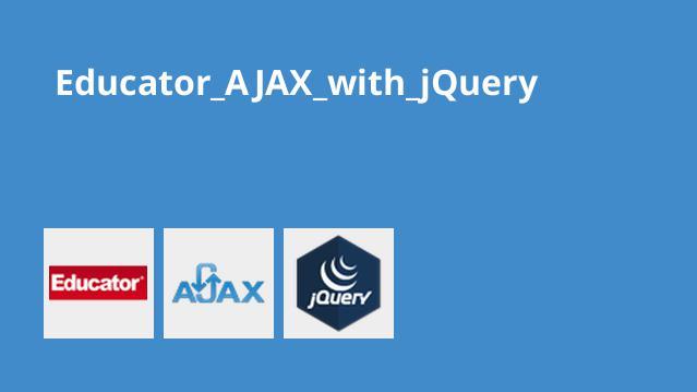 آموزش AJAX و jQuery موسسه Educator