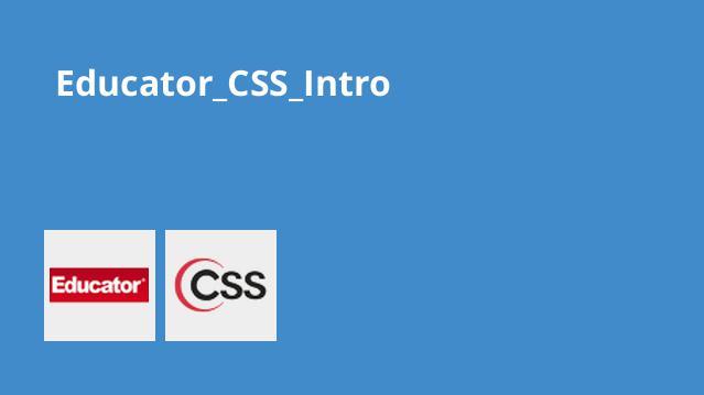 آموزش CSS موسسه Educator