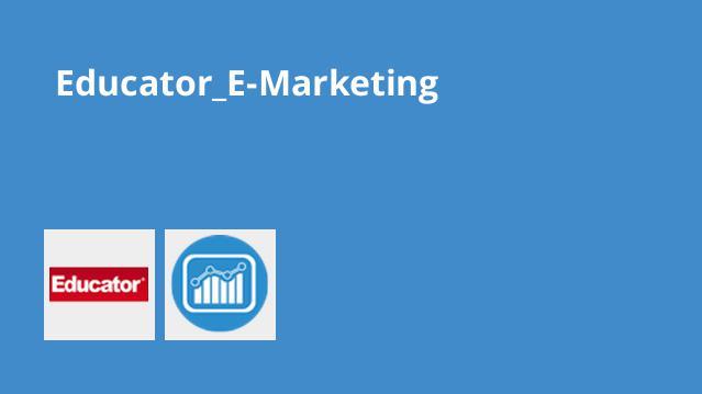 آموزش بازاریابی آنلاین موسسه Educator