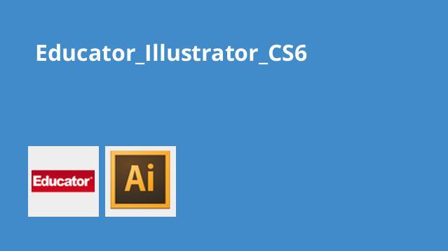 آموزش Illustrator CS6 موسسه Educator