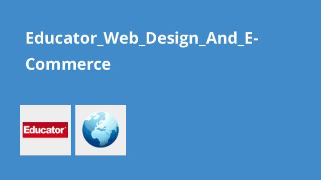 آموزش طراحی وب و تجارت الکترونیک موسسه Educator