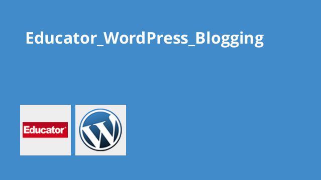 آموزش وبلاگ نویسی با WordPress موسسه Educator