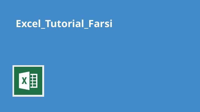 آموزش Excel به زبان فارسی