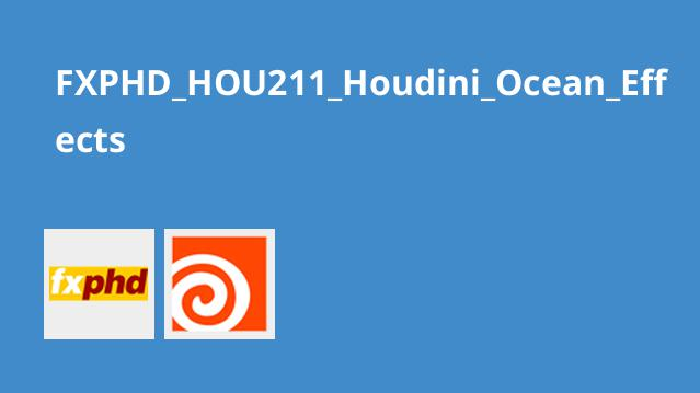 افکت های اقیانوس در Houdini