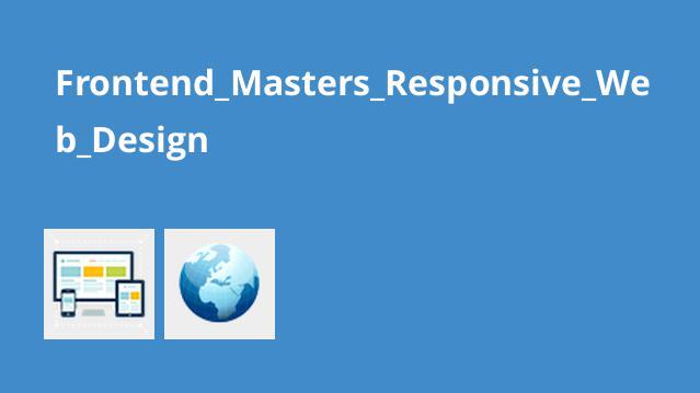 آموزش طراحی وب سایت واکنش گرا