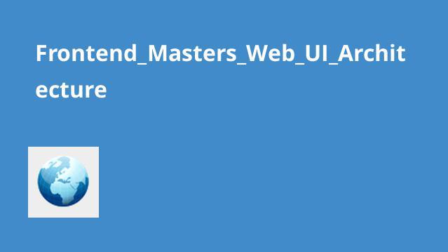 معماری رابط گرافیکی در وب Frontend Masters – Web UI Architecture