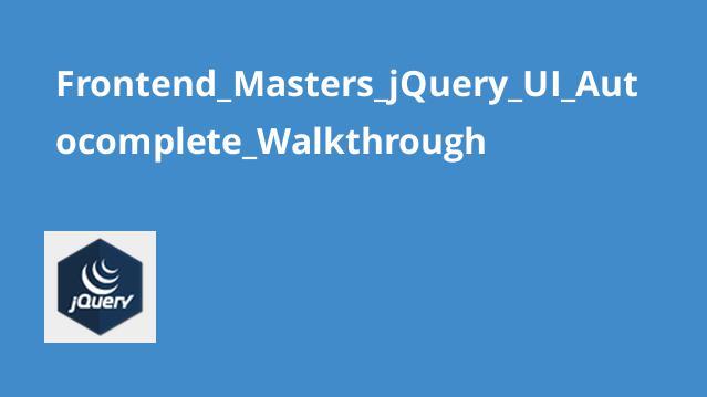آموزش Autocomplete در jQuery UI