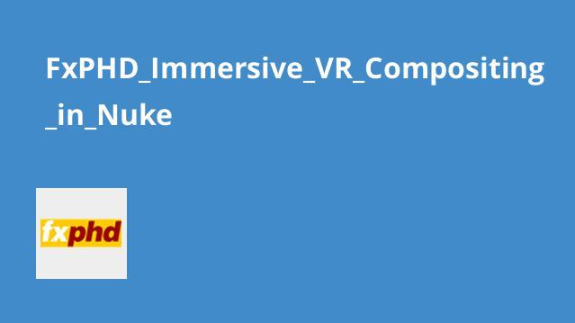 واقعیت مجازی VR با نرم افزار Nuke