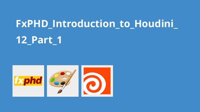 آموزش نرم افزار Houdini 12: قسمت اول