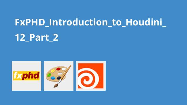 آموزش مقدمه ای بر هودینی 12 – بخش دوم