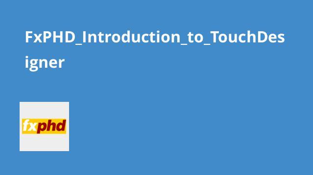 آشنایی با TouchDesigner