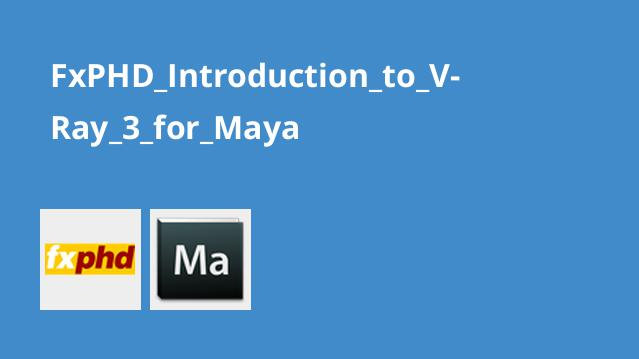 FxPHD Introduction to V-Ray 3 for Maya