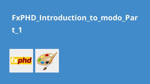 آشنایی با Modo: قسمت 1
