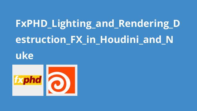 آموزش نورپردازی و رندرینگ Destruction FX در Houdini و Nuke