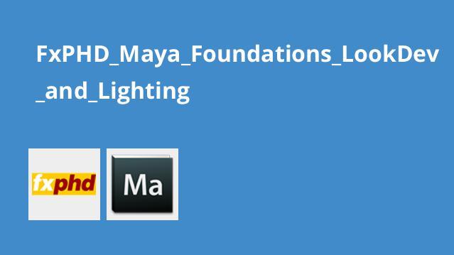 FxPHD Maya Foundations LookDev and Lighting