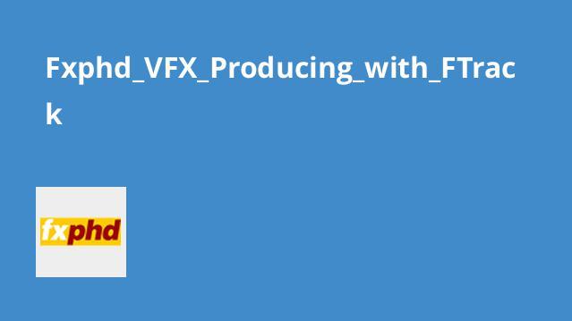 آموزش تولیدVFX باFTrack