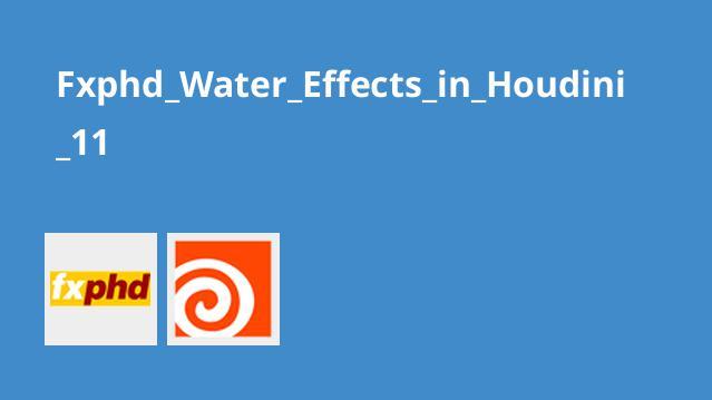 آموزش افکت های آب در هودینی 11