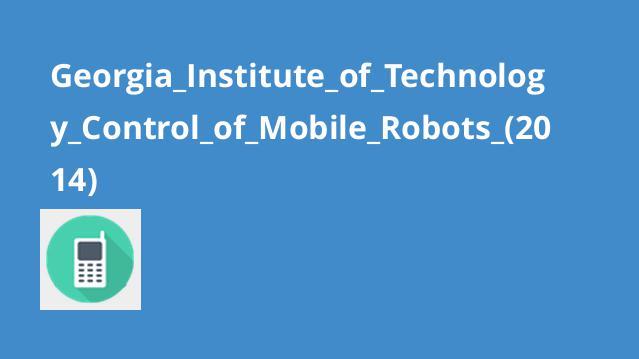 دوره کنترل Mobile Robots موسسه فناوری Georgia