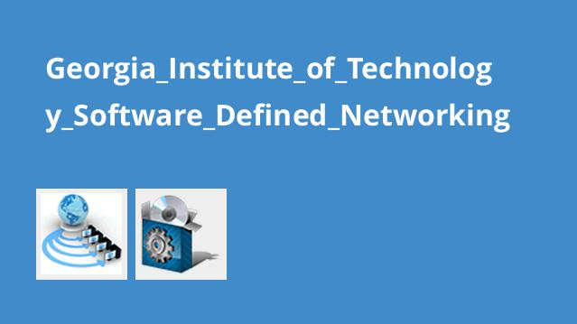 دوره Software Defined Networking موسسه فناوری Georgia