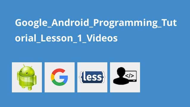 آموزش برنامه نویسی Android شرکت Google