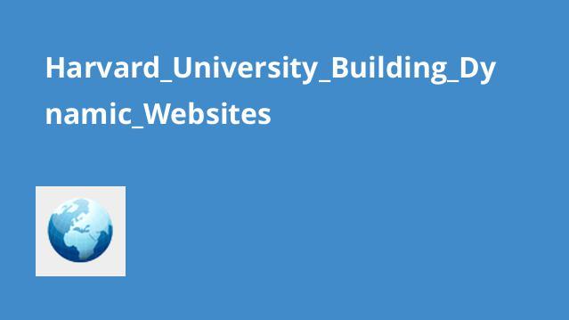 دوره ساخت وب سایت داینامیک دانشگاه Harvard