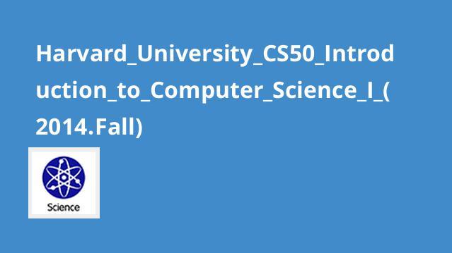 دوره آشنایی با علوم کامپیوتر دانشگاه Harvard پاییز 2014