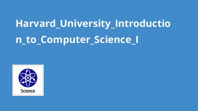 دوره آشنایی با علم کامپیوتر – دانشگاه Harvard