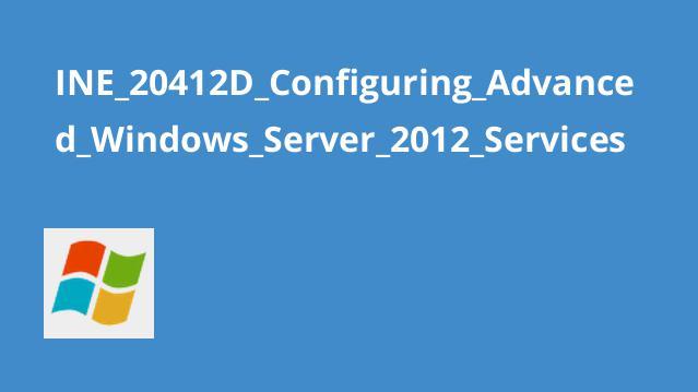 آموزش پیکربندی سرویس های پیشرفته Windows Server 2012