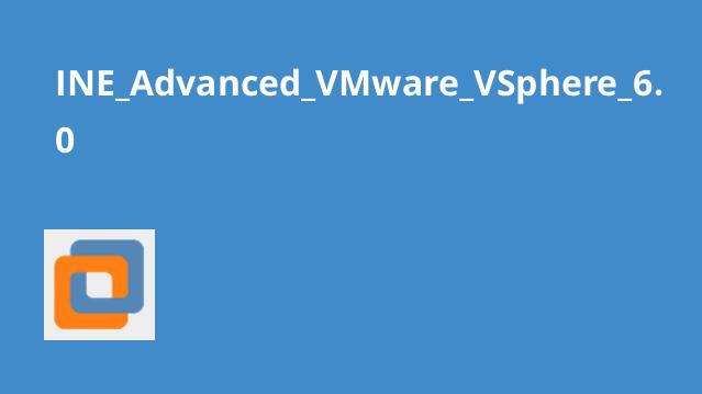 آموزش پیشرفتهVMware VSphere 6.0