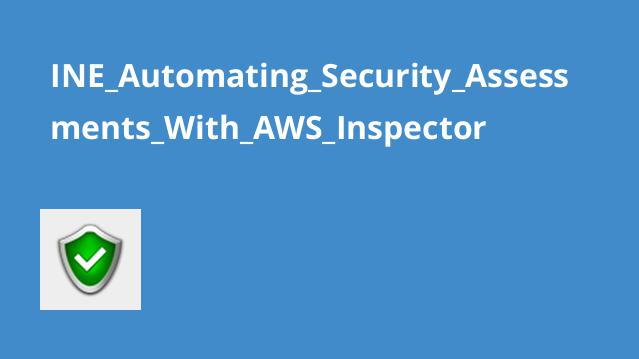 آموزش خودکارسازیارزیابی های امنیتی باAWS Inspector