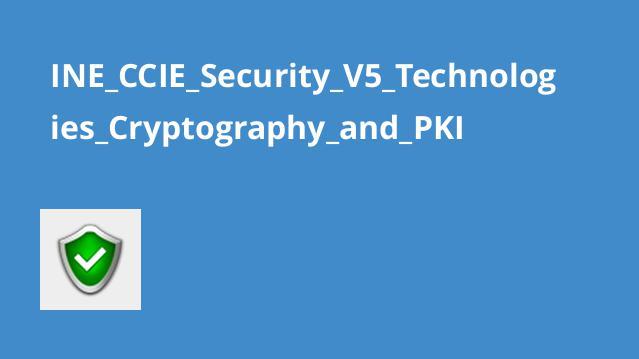 آموزش تکنولوژی هایرمزنگاری و PKI در CCIE Security V5
