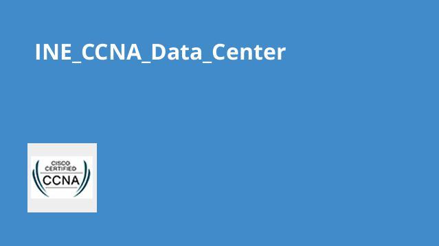 آموزشCCNA Data Center